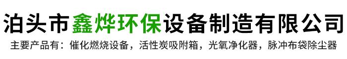 泊头市鑫烨环保设备制造有限公司